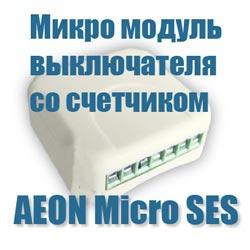Z-Wave микро модуль выключателя Aeon Labs
