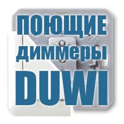 Z-Wave Duwi Диммер