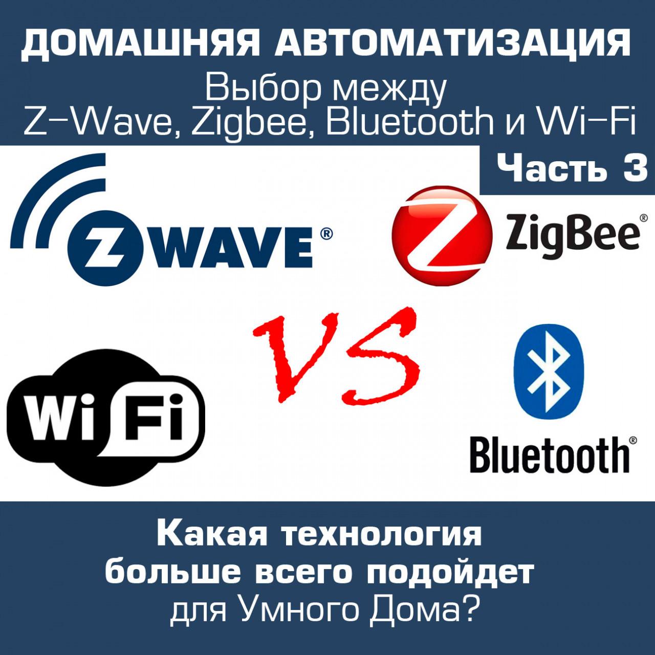 WirelessControl_part3
