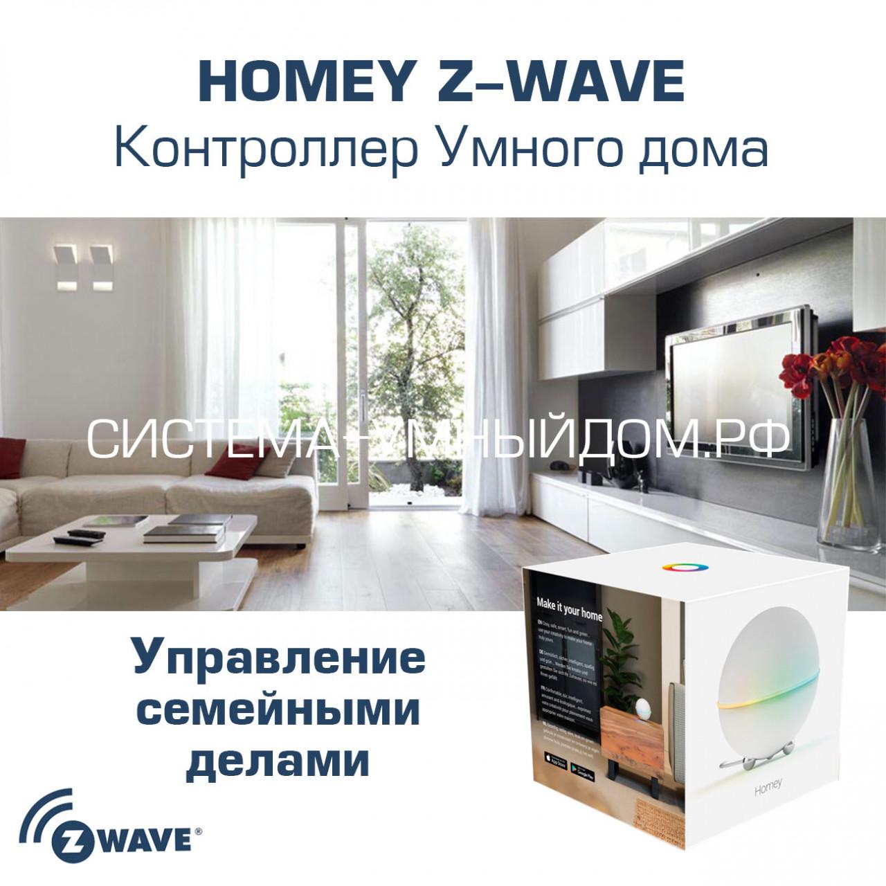 HomeyFamily