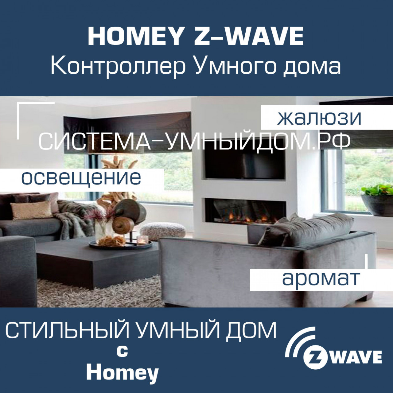 Homey_SmartStylish