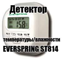 Z-Wave Everspring ST814 – детектор температуры и влажности