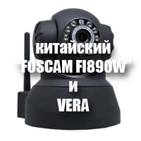 Китайский Foscam FI8908W и Vera