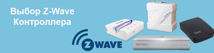 Выбор Z-Wave контроллера