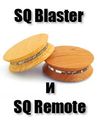 Настройка Sq Blaster с интерфейсом Vera iu4