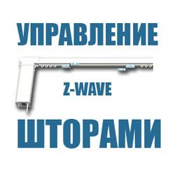Z-Wave управление жалюзи/шторами с помощью Z-Wave выключателя